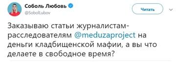 Серуканов призвал Соболь объяснить получение крупной взятки от кладбищенской мафии