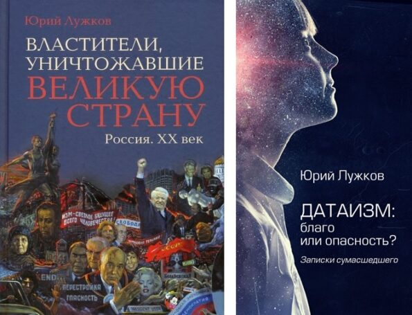 Юрий Лужков считает искусственный интеллект опасностью для человечества