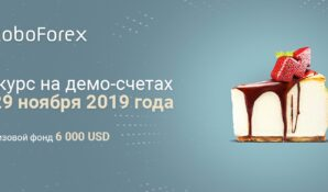 Конкурс «Демо Форекс» с призовым фондом в 6 000 USD объявляет RoboForex