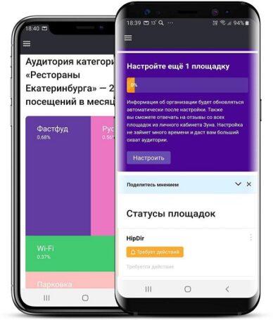 Бесплатное мобильное приложение для предпринимателей запустил Zoon