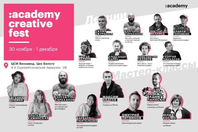 Академия re:Store готовится к проведению фестиваля о мобильном творчестве
