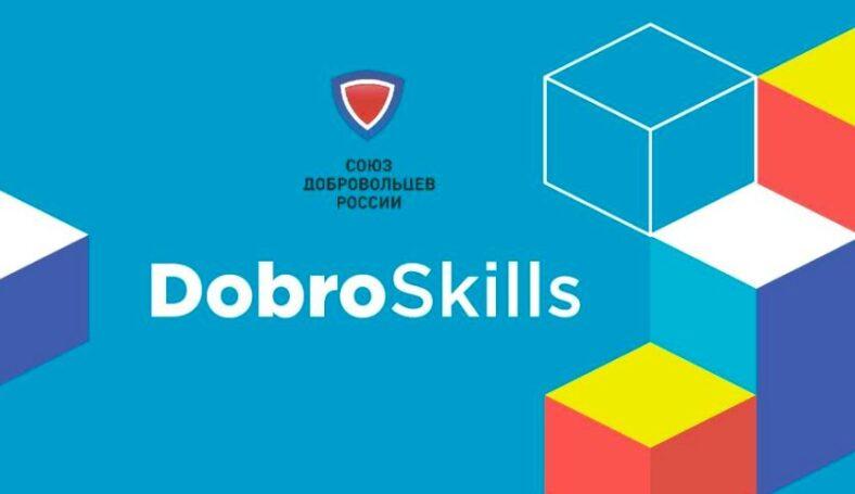 С подачи Союза добровольцев России приступил к работе молодежный онлайн-портал DobroSkills