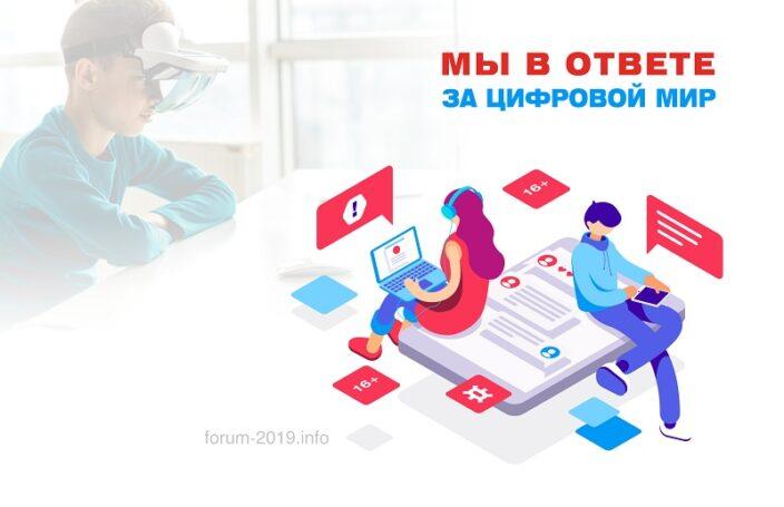 Молодежный форум «Мы в ответе за цифровой мир» пройдет в Москве