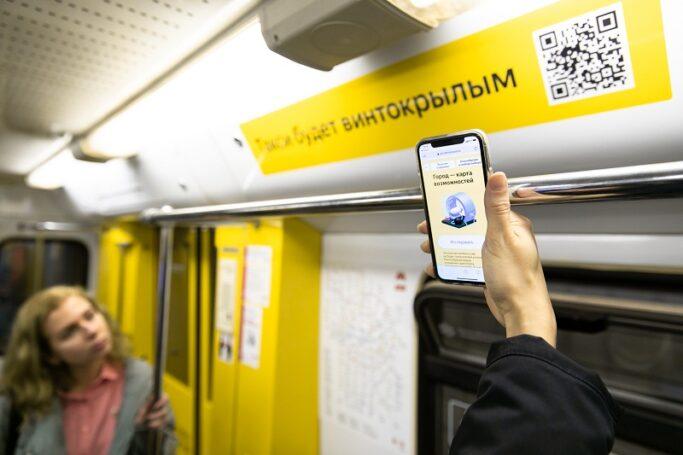 Пассажиров метро пригласили в тематический поезд «Привет, Москва будущего!»