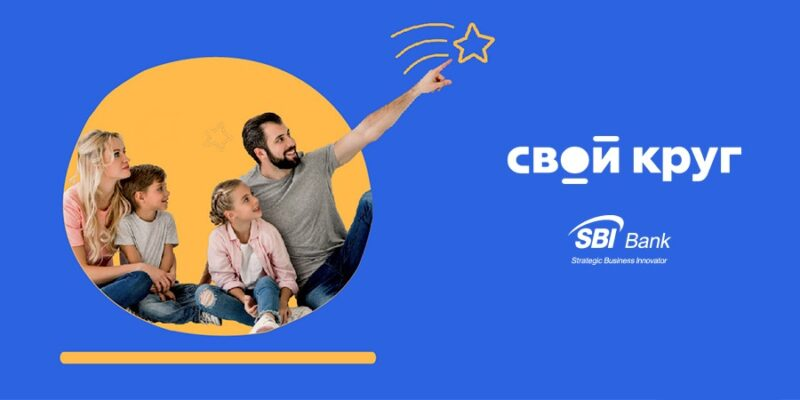 SBI Банк сообщил о выводе на российский рынок банковского продукта «Свой Круг»