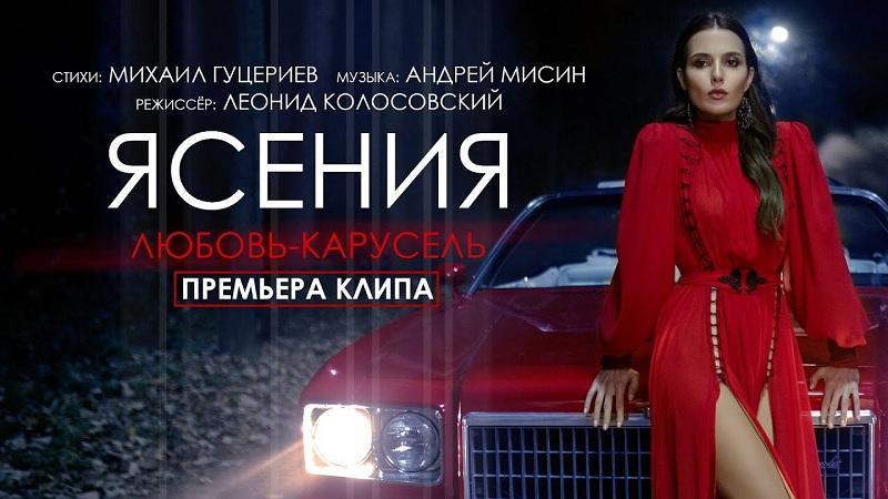 На музыкальных телеканалах страны закружилась «Любовь-карусель» Ясении и Михаила Гуцериева