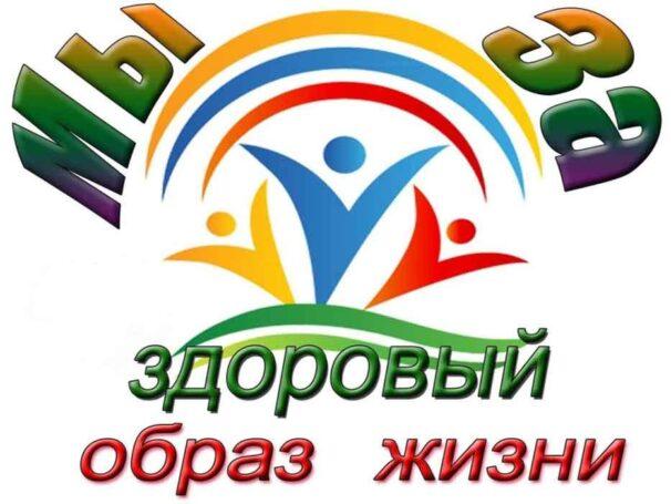 Проект «Здорово быть здоровым» нацелен на приобщение школьников Москвы к здоровому образу жизни