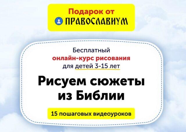 Православиум.ру подготовил рождественский подарок детям – видеокурс по рисованию