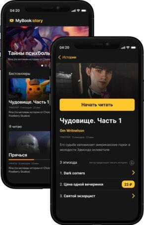Глава книжного сервиса MyBook Максим Гурец прокомментировал запуск приложения с чат-историями