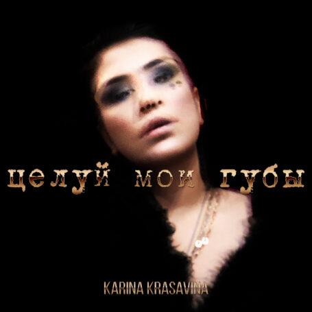 Karina Krasavina представила ЕР «Целуй мои губы»