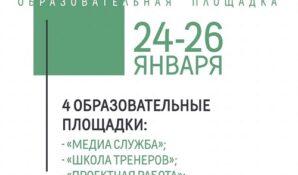 200 студентов со всей страны пройдут обучение на «Лекториуме»