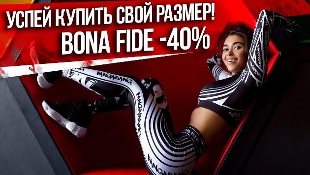 С 27 по 29 января в магазине Fightwear.ru пройдет киберпонедельник
