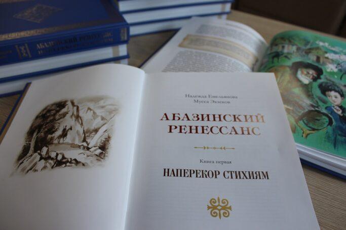Причины создания книги «Абазинский ренессанс» пояснил автор Мусса Экзеков