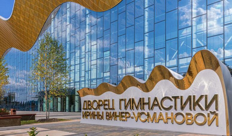 MIPIM Awards: Москва представит на конкурсе в Каннах несколько инвестиционных проектов