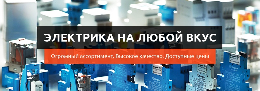 Хотите купить электрические аппараты управления и защиты в Москве?