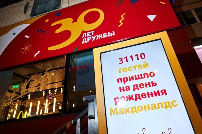Рекордное количество посетителей пришло поздравить первый ресторан «Макдоналдс», открывшийся в России 30 лет назад