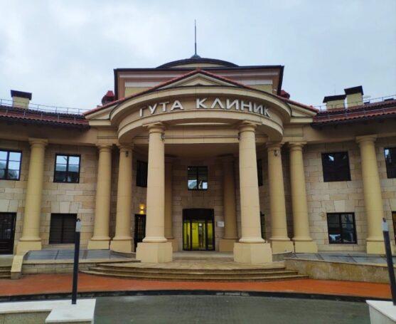 Группа «Гута» объявила об открытии обновленной «ГУТА КЛИНИК» и семейного велнес-клуба