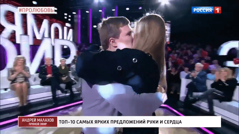 В день влюблённых в программе «Прямой эфир» на Россия1 Гендин Юрий сделал предложение