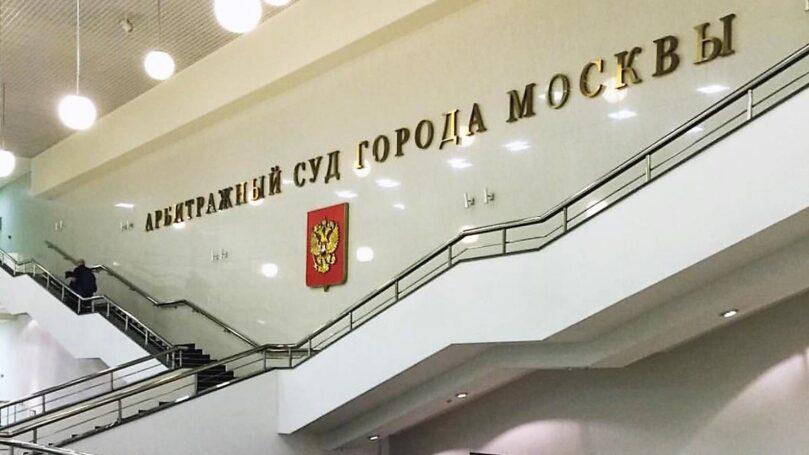Арбитражный суд города Москвы отметился новеллой в правоприменительной практике