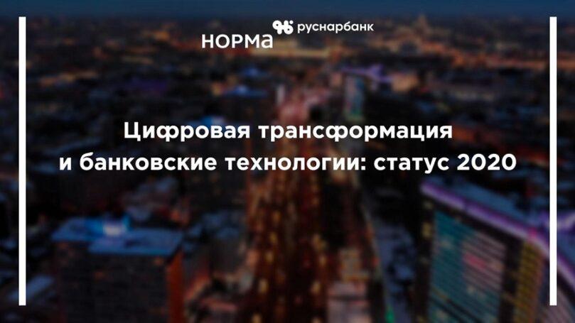 Эксперт АО КБ «РУСНАРБАНК» озвучит этапы проекта «Кредитный конвейер за 100 дней – это норма»