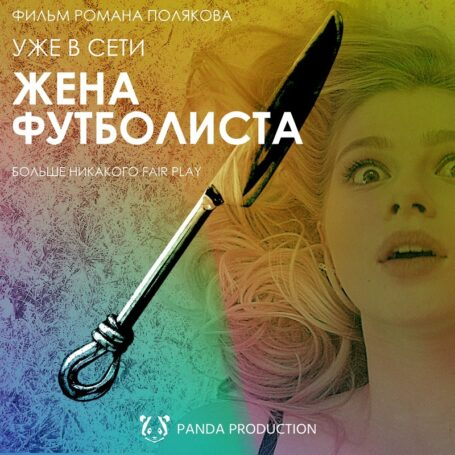 В Петербурге сняли фильм «Жена футболиста»