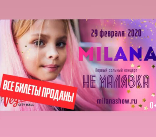 На концерте Миланы Гогунской выступила Лиза Анохина
