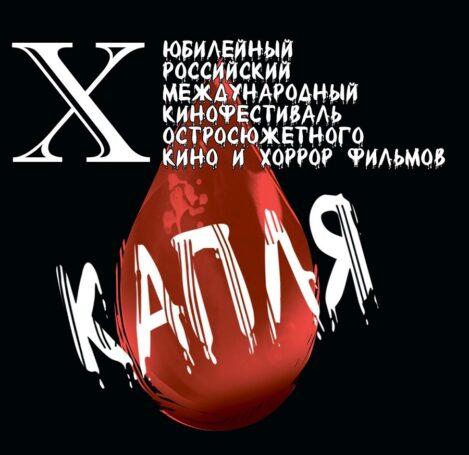 X Российский международный кинофестиваль остросюжетного кино и хоррор фильмов «КАПЛЯ»
