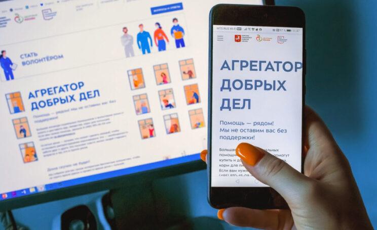 Новый портал «Я дома» поможет москвичам в соблюдении режима самоизоляции