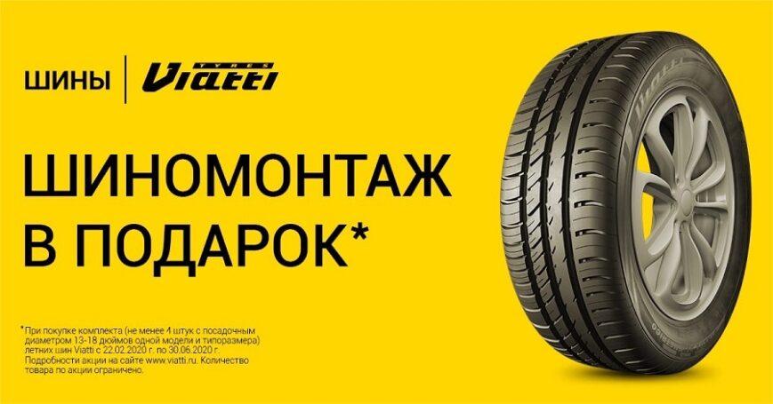 Услуга бесплатного шинного монтажа по специальной акции от KAMA TYRES