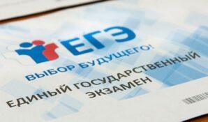 Готовьтесь к ЕГЭ вместе с mos.ru