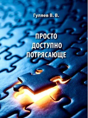Психолог Владимир Гуляев сообщил о выходе своей новой книги