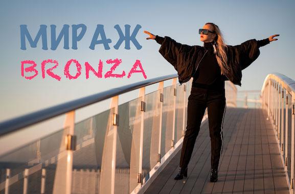 Дыхание средиземноморского бриза: певица Bronza выпустила клип на песню «Мираж»