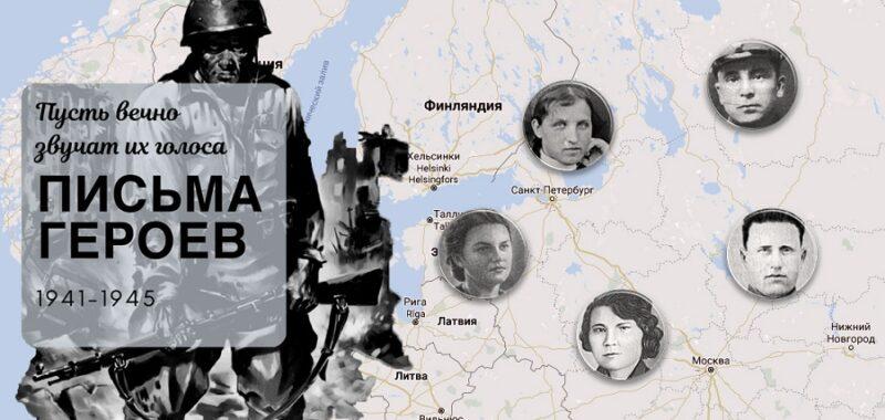 Planetforme собирает письма реальных героев Великой Отечественной войны