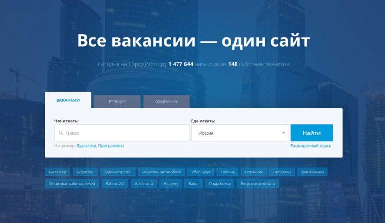 Работодатель может разместить десять вакансий на ГородРабот.ру бесплатно