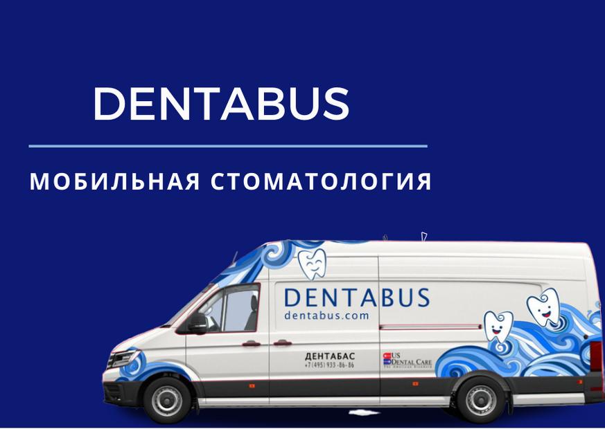 Мобильная бригада стоматологической помощи в Москве