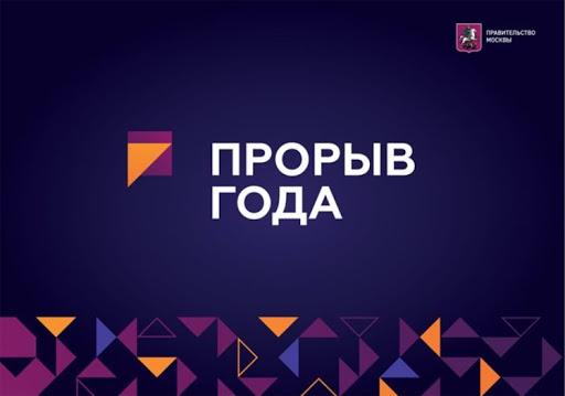 Наталя Сергунина рассказала о переносе сроков подведения итогов «Прорыв года»