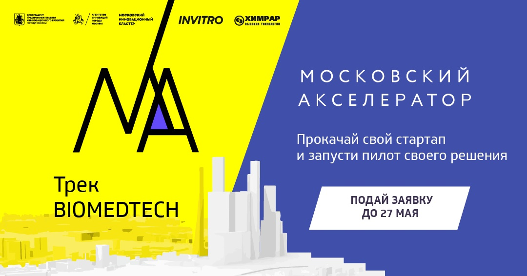 Московский акселератор объявил о старте приема заявок на участие в треке «BioMedTech»
