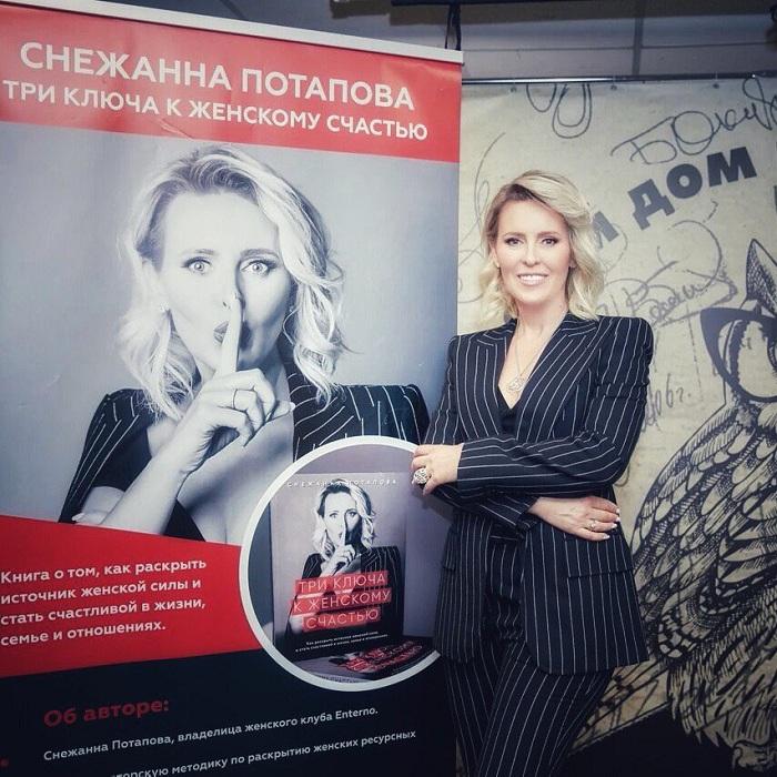 """Книга """"Три ключа к женскому счастью"""" Снежанны Потаповой стала бестселлером издательства """"Эксмо"""""""