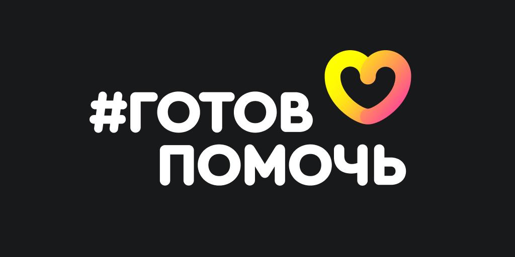 Креативное агентство Smetana запустило социальный проект #ГотовПомочь