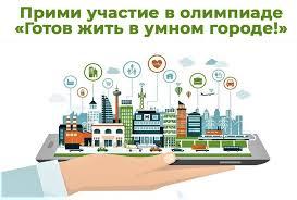 Начало олимпиады «Готов к жизни в умном городе» запланировали в столице на 6 мая
