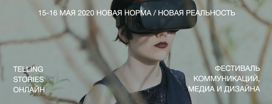 Авторитетные эксперты креативных индустрий выступят на фестивале Telling Stories 2020