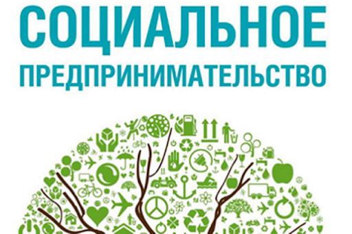 О получении компенсации до миллиона рублей социальными предприятиями рассказала Наталья Сергунина