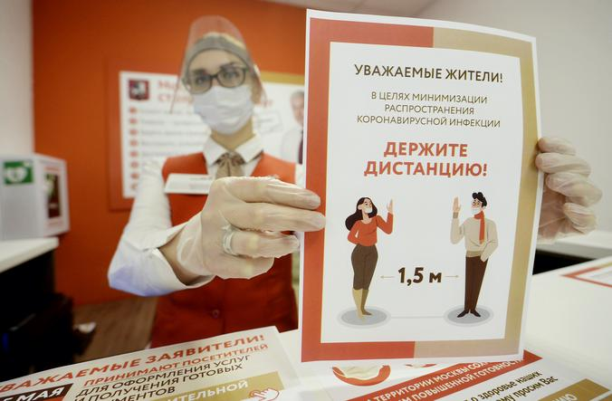 В Москве открылось 88 многофункциональных центров госуслуг