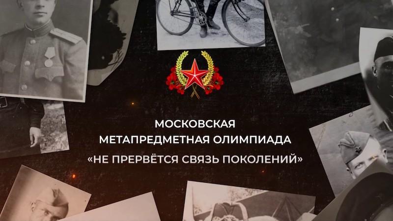 Андрей Зинин подвел итоги проведения в столице олимпиады «Не прервется связь поколений»