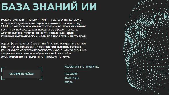 Собрана самая большая в России база знаний по применению искусственного интеллекта