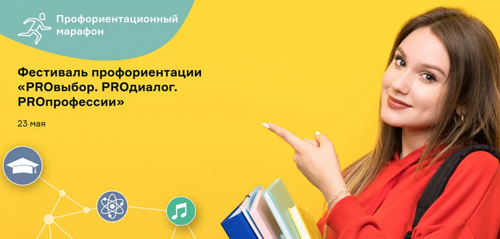 23 мая пройдет онлайн-фестиваль «PROвыбор. PROдиалог. PROпрофессии»