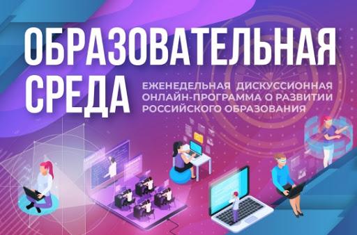 Илья Новокрещенов заявил, что после пандемии COVID-19школа будет очной, но с цифровыми технологиями