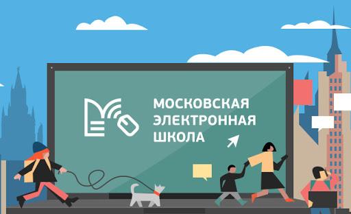 Новые возможности Московской электронной школы призваны облегчить работу учителям