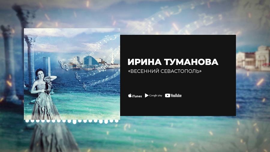 Ирина Туманова посвятила Севастополю вальс — подарок жителям ко дню города