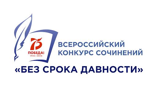 Названы даты проведения Всероссийского конкурса сочинений